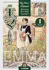 Emma_Novel1